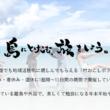 【奥尻島でECOFF初挑戦】